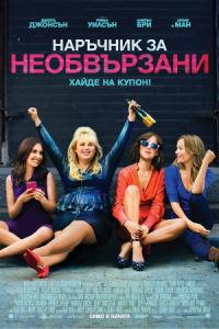 How to Be Single / Наръчник за необвързани (2016)