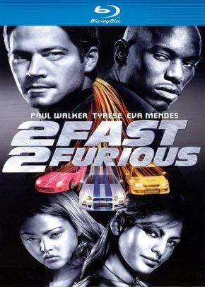 2 Fast 2 Furious  / Бързи и яростни 2 (2003