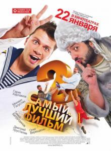 Самый лучший фильм 2 / Най-добрият филм 2 / Samyy luchshiy film 2 (2009)