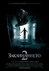 The Conjuring 2 / Заклинанието 2 (2016)