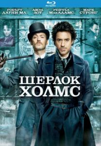 Sherlock Holmes / Шерлок Холмс (2009)