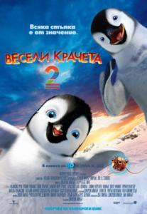 Happy Feet Two / Весели Крачета 2 (2011)