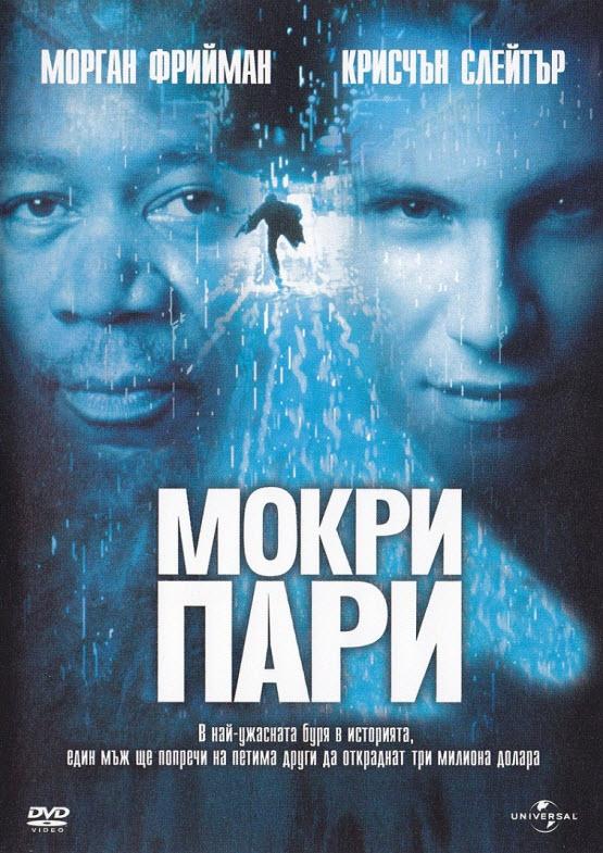 Hard Rain / Порой (1998)