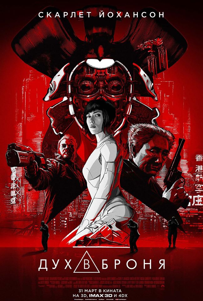 Ghost in the Shell / Дух в броня (2017)
