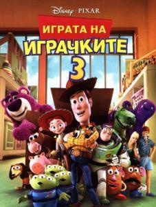 Toy Story 3 / Играта на играчките 3 (2010)