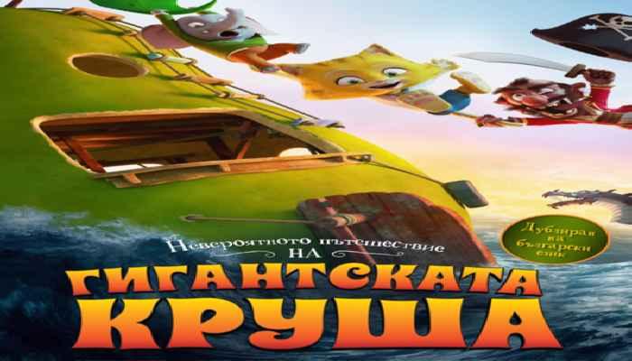 The Incredible Story of the Giant Pear / Невероятното пътешествие на гигантската круша (2017) BG Audio