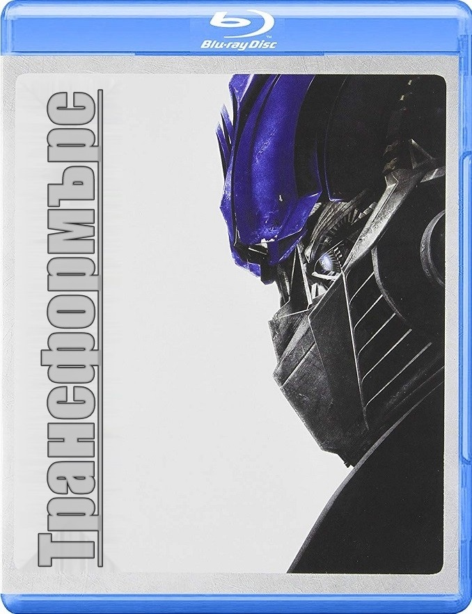 Transformers / Трансформърс (2007)