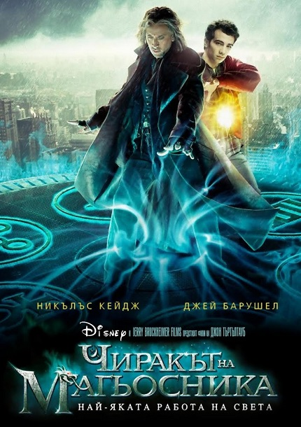 The Sorcerer's Apprentice / Чиракът на магьосника (2010)