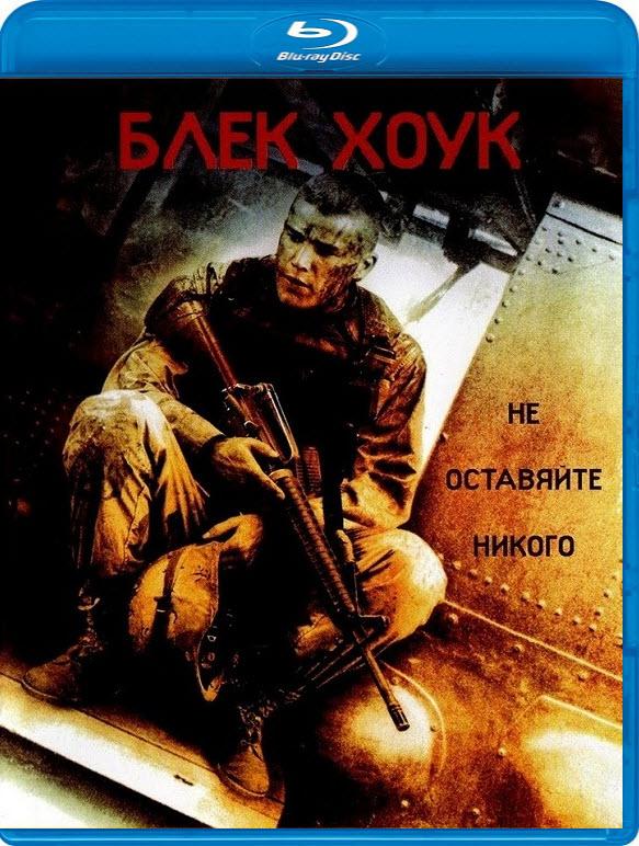 Black Hawk Down / Блек Хоук (2001)