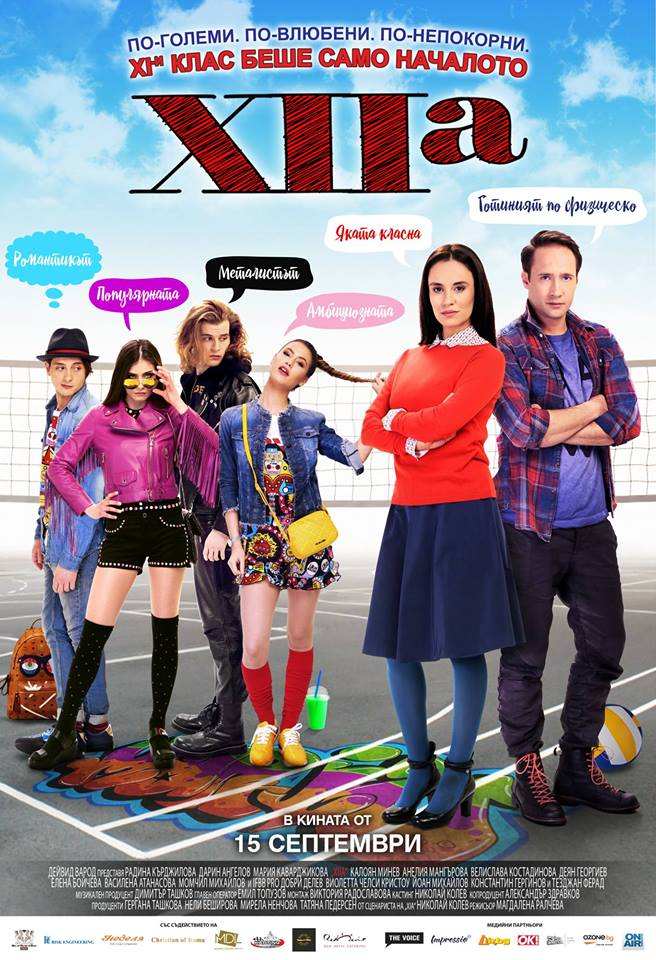XII А / 12 A (2017) - целият филм