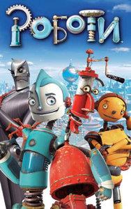 Robots / Роботи (2005)