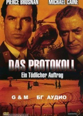 The Fourth Protocol / Четвъртият протокол (1987)