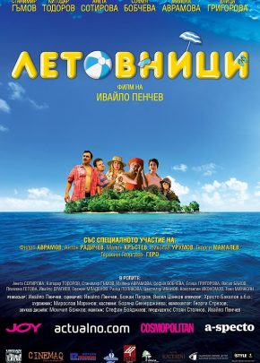 Holiday Makers / Летовници / Holiday Makers (2016)