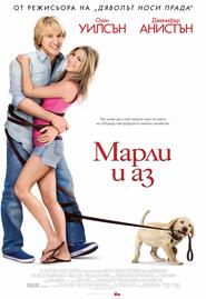 Marley & Me / Марли и аз (2008)