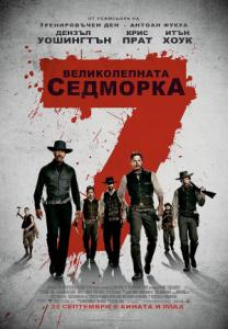 The Magnificent Seven / Великолепната седморка (2016)