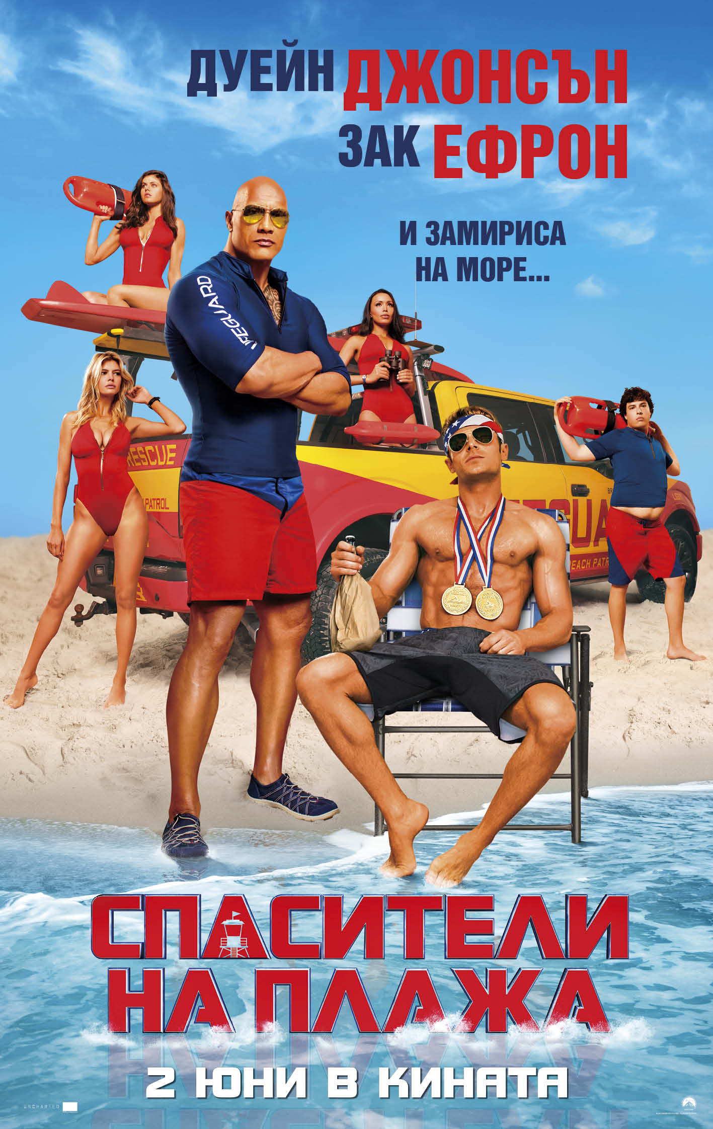 Baywatch / Спасители на плажа (2017)