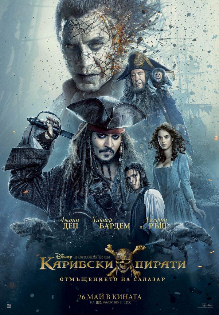 Pirates of the Caribbean Dead Men Tell No Tales / Карибски пирати: Отмъщението на Салазар (2017)