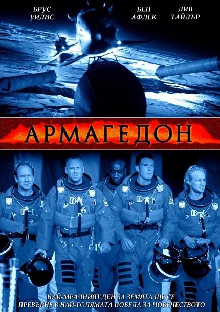 Armageddon / Армагедон (1998)