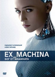 Ex Machina / Ex Machina: Бог от машината (2015)