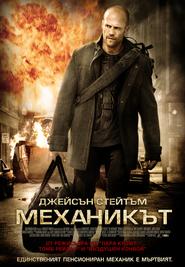 The Mechanic / Механикът (2011)