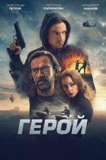 Герой / Герой (2019)