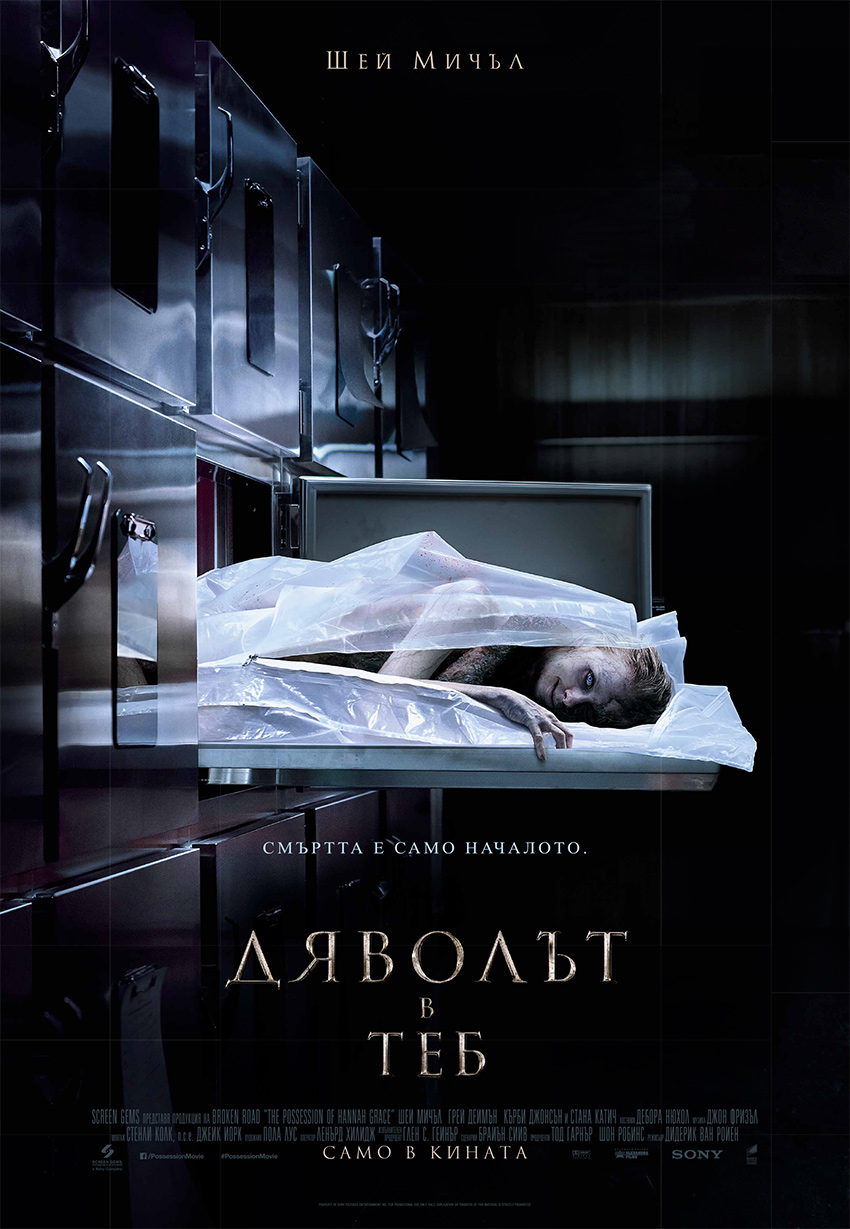 The Possession of Hannah Grace / Дяволът в теб (2018)