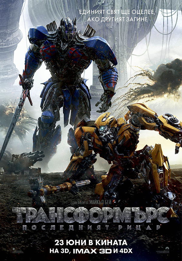 Transformers: The Last Knight / Трансформърс: Последният рицар (2017)