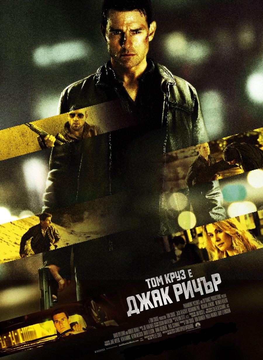 Jack Reacher / Джак Ричър (2012)