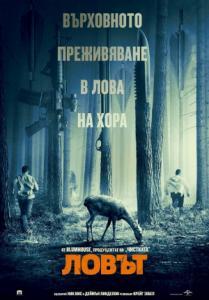 The Hunt / Ловът (2020)