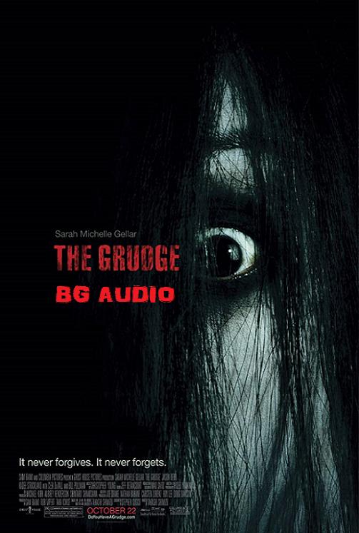 The Grudge / Гняв (2004)