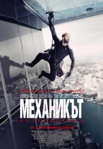Mechanic: Resurrection / Механикът: Възкресение (2016)