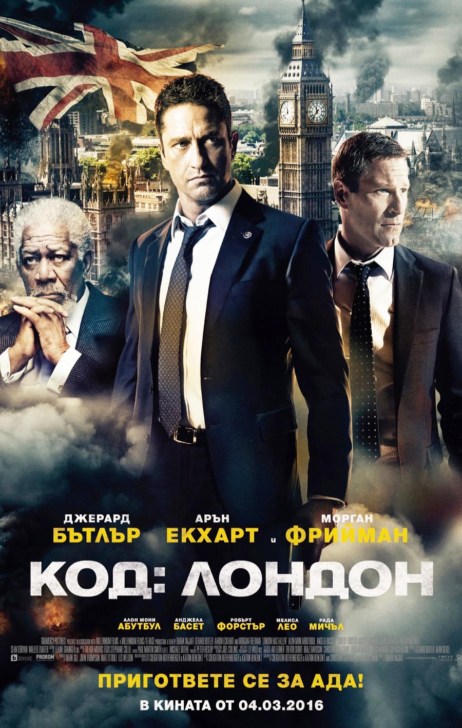 London Has Fallen / Код: Лондон (2016)
