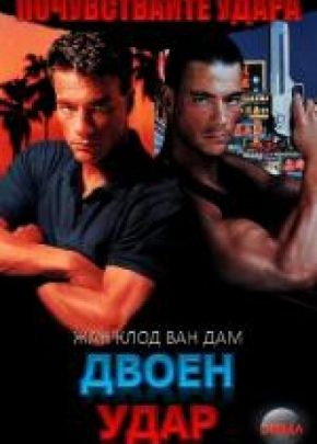 Double Impact / Двоен удар (1991)