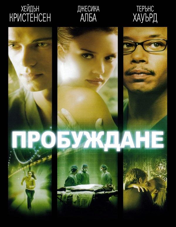 Awake / Пробуждане (2007)