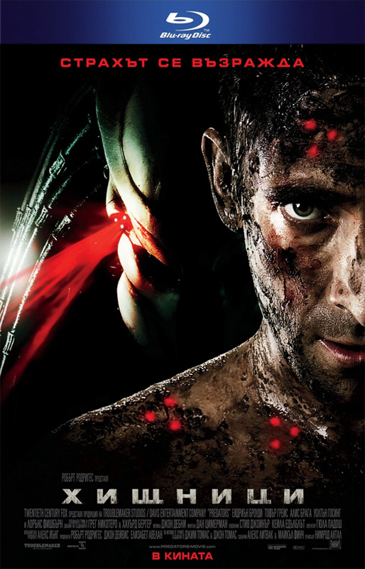 Predators / Хищници (2010)