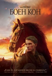 War Horse / Боен кон (2011)