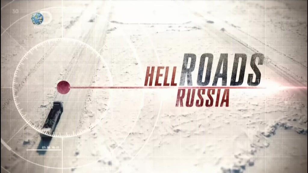 Адският път – Русия / Hell Roads – Russia