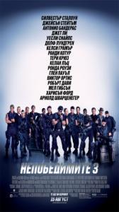 The Expendables 3 / Непобедимите 3 (2014)
