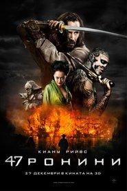 47 Ronin / 47 ронини (2013)