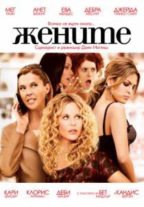 The Women / Жените (2008)