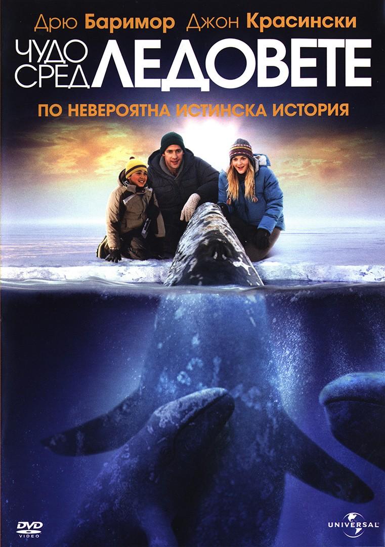 Big Miracle / Чудо сред ледовете (2012)