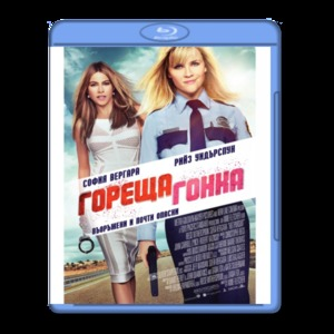 Hot Pursuit / Гореща гонка (2015)