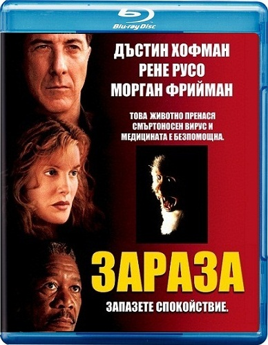 Outbreak / Зараза (1995)