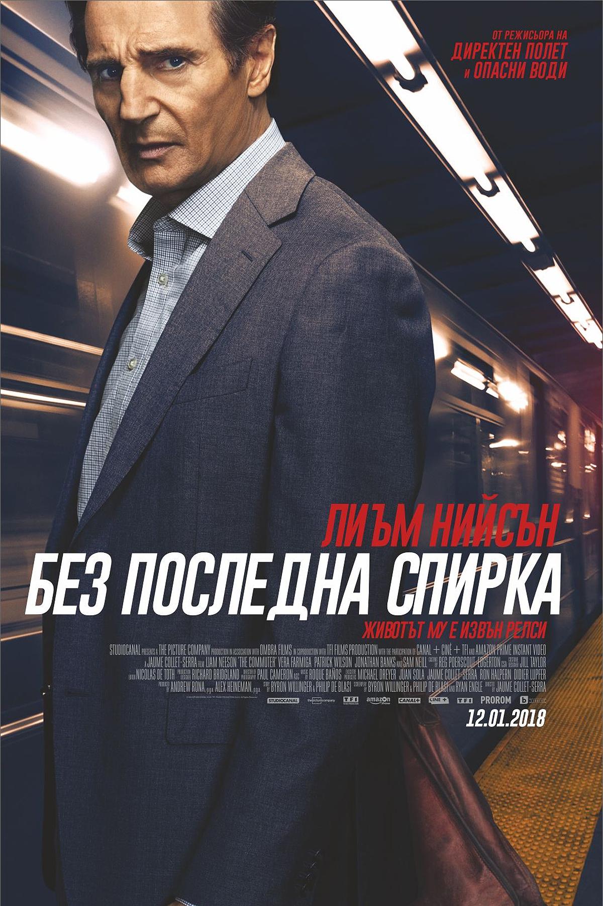 The Commuter / Без последна спирка (2018)