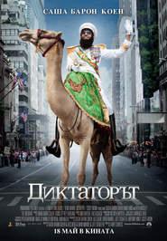 The Dictator / Диктаторът (2012)