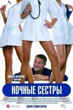Ночные Сестры / Нощни сестри (2007)