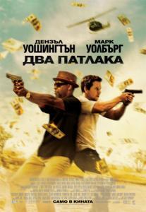 2 Guns / Два патлака (2013)