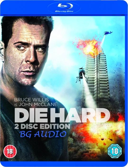 Die Hard / Умирай трудно (1988)