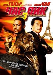 Rush Hour 3 / Час Пик 3 (2007)