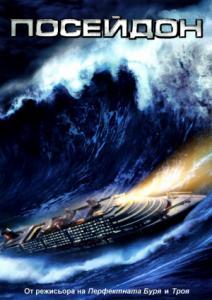 Poseidon / Посейдон (2006)